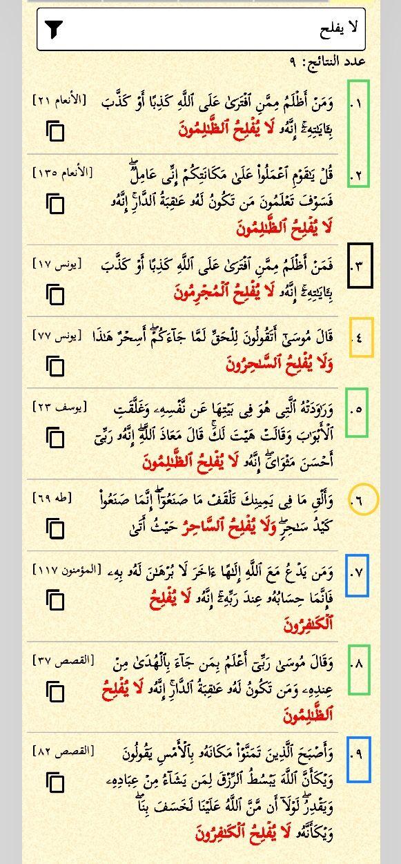 لا يفلح تسع مرات في القرآن مرتان بزيادة الواو ولا يفلح الساحرون الساحر حيث أتى وحيدة ويكأنه لا يفلح الكافرون في القصص ٨٢ وست مرات إنه لا ي