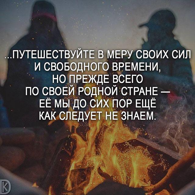 А ещё мир прекрасен потому, что можно путешествовать. ©Н. Пржевальский  .  Включайте уведомление о новых публикациях  .  Подпишись на нас @motivation_f0r_life  .  #цитатыизкниг #совет #путешествия #мысливеликихлюдей #мысли #мотивациянакаждыйдень #правда #мудростьвремен #умныецитаты #душа #уют #счастьежить #мыслимысли #deng1vkarmane