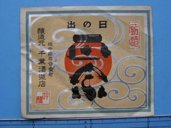 戦前 酒票 陸中 岩谷堂町 日本酒 ラベル 登録商標 (K2)1_画像1