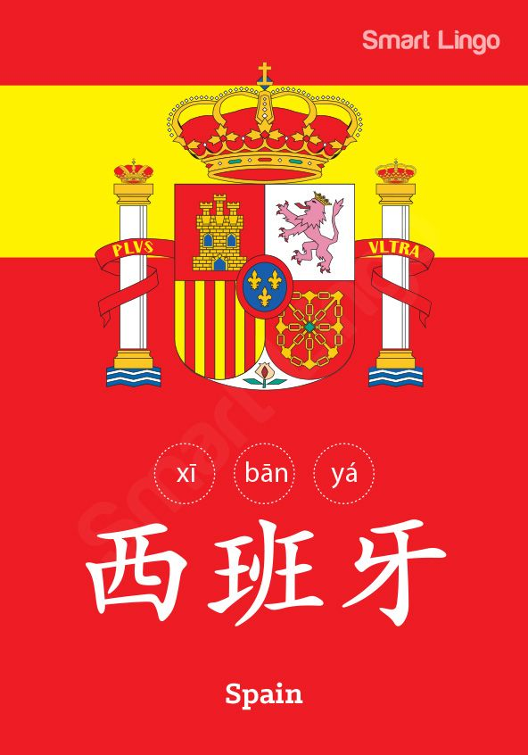 Spain: 西班牙 (xī bān yá) Use the Written Chinese Online Dictionary to learn more Chinese.