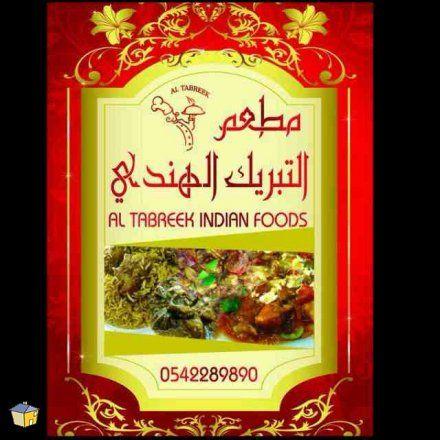 Al Tabreek Restaurant