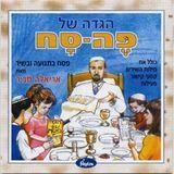 Pe-Sach: Passover Haggadah [CD]