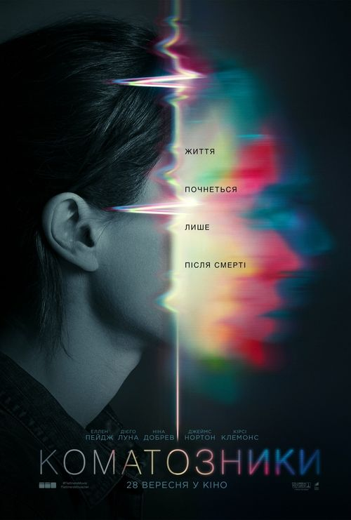 Flatliners (2017) Full Movie Streaming HD
