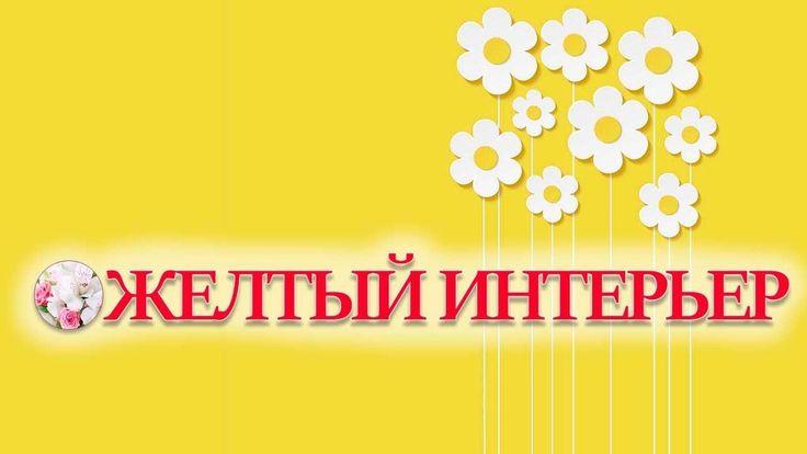 💗 Желтый в интерьере - сочетание желтого цвета с белым, зеленым, голубым...