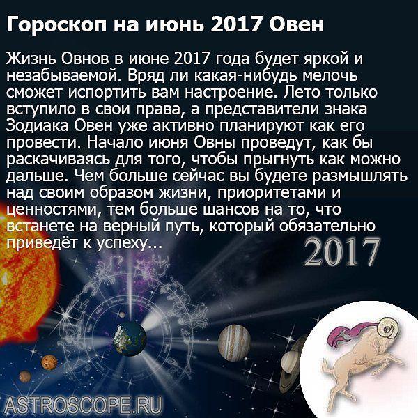 Именно по гороскопу для овна середина года довольно проблематичный период времени.