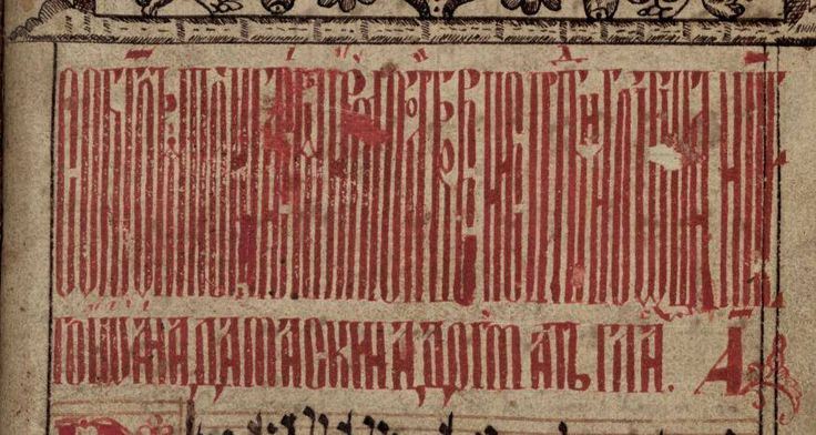 Vyaz. Russian calligraphy