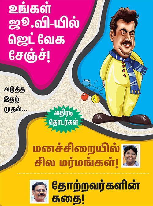 Junior Vikatan New Series | உங்கள் ஜூ.வி-யில் ஜெட் வேக சேஞ்ச்! | ஜூனியர் விகடன் - 2016-06-12