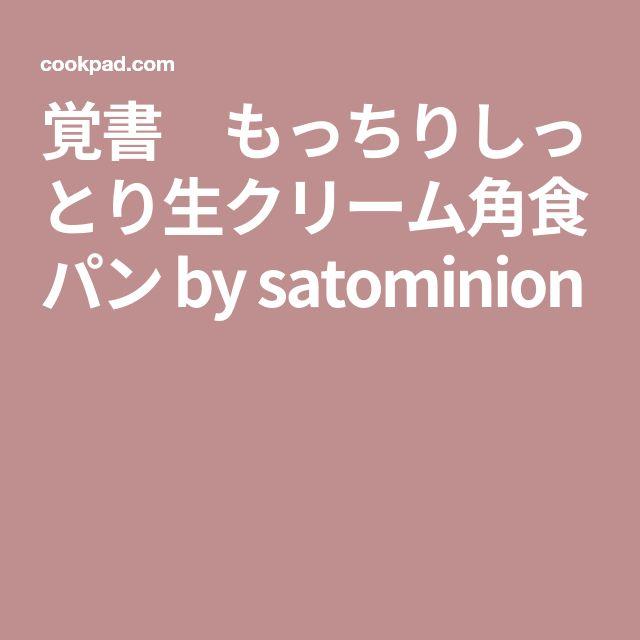 覚書 もっちりしっとり生クリーム角食パン by satominion