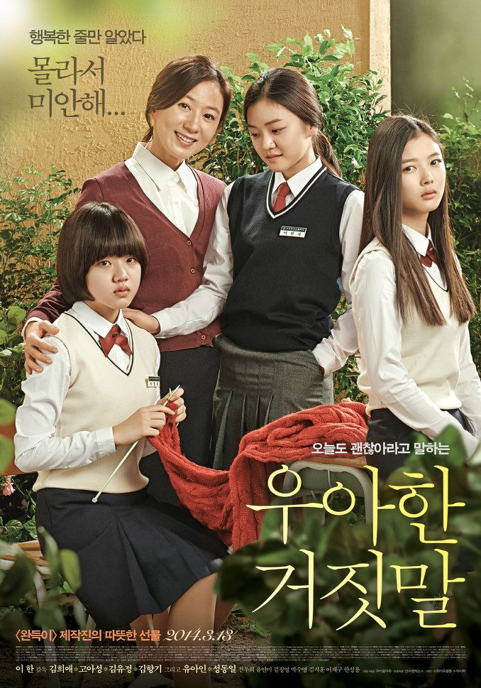 "Thread of Lies(or Elegant Lies)Korean Movie 2014▶This family, dramatic, tearjerker has won the award for Best New Actress for Kim Hyang-Gi. The movie ""deals with the aftereffects of a suicide by a 14-year-old girl. The story follows the mother, older sister and others who knew the young girl."" http://asianwiki.com/Elegant_Lies"
