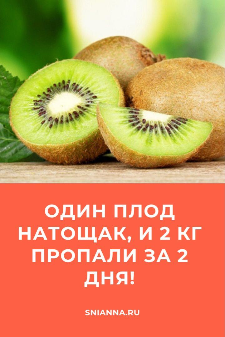 На Киви Похудеть. Киви при похудении - диета и полезные свойства фрукта