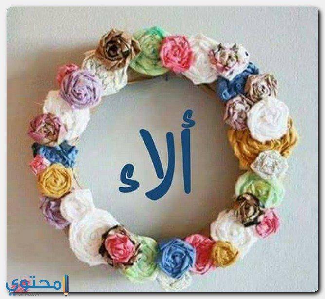 معنى اسم آلاء Alaa وصفات شخصيتها معاني الاسماء Alaa اسم الاء Charm Bracelet Jewelry Bracelets