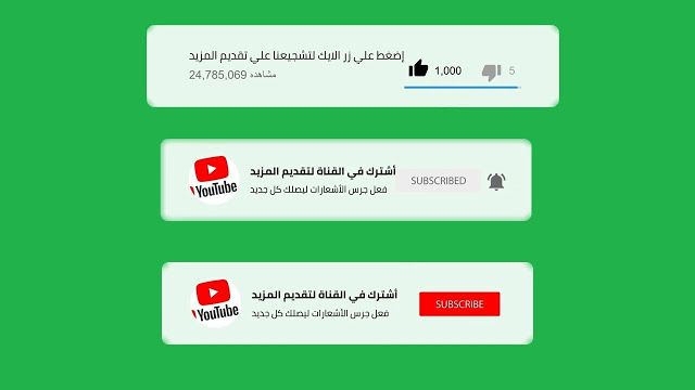 اضافة فيديو النقر علي اللايك و الاشتراك و تفعيل زر الجرس عن طريق كامتزيا 2018 Play Hacks Youtube Play