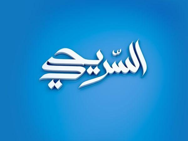 AL-SURAIHI & ASSOCIATES - Identity by Mohammed al-Kaff, via Behance