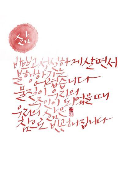 calligraphy_바쁘고 성실하게 살면서 불행하기는 어렵습니다. 물질이 우리의 주인이 되었을 때 우리의 삶은 참으로 빈곤해집니다_마더테레사