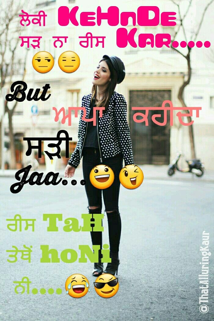Punjabi Quotes. #fun #rohb #attitude #jatt #desi #taur #kaim #quotesforlife #love  #thoughtsofmind #punjabi #quotes #funny #ThatAlluringKaur. FOR MORE FOLLOW PINTEREST : @reetk516