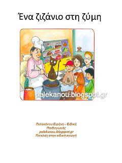 Παιδαγωγικό Υλικό Παρέμβασης με Πινελιές  Ειδικής Αγωγής: ΜΙΑ ΠΑΡΑΣΤΑΣΗ ΣΤΗΝ ΠΛΑΤΕΙΑ Ζζ Ένα ζιζανιο στη ζύμη...