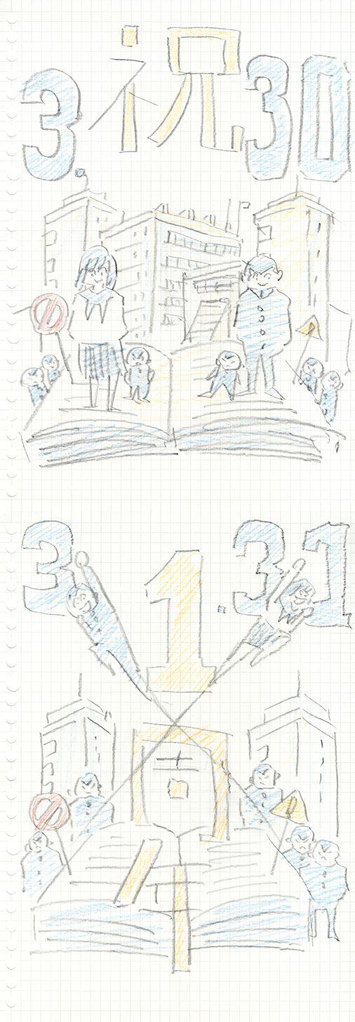 【青春百景・祝1周年】 http://seishun100k.tumblr.com 去年の4月1日からスタートした青春百景ですが 4月で1周年を迎えました。 当初は中高生の清い交際やアンチノスタルジーをメインテーマに描いていましたが、 中盤当たりから、それらには納まらない多様なテーマを描くようになりました。 ひいてはこれは私の「今考えている事」のネタ帳でもあります。 形態もマンガ調のものも増えて参りました。 今後も青春百景という場でスナイ式歳時記を表現出来ればと思います。 とりあえずオレ、1年間お疲れ。 2年目もミナさんよろしくです! 巣内雄平