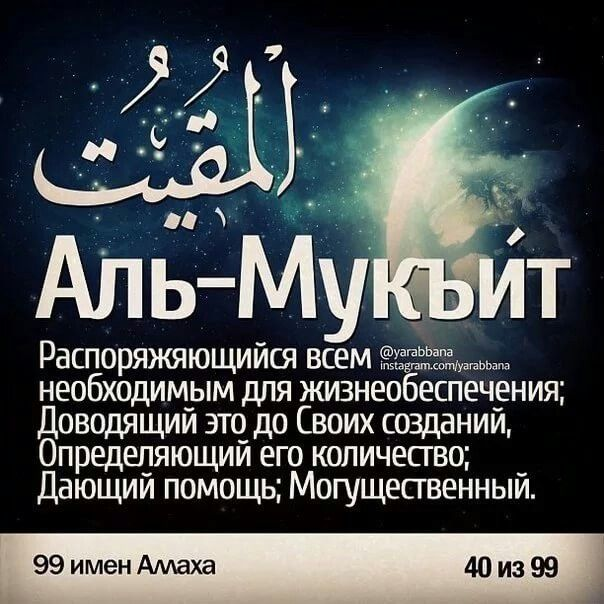 Картинки имена аллаха