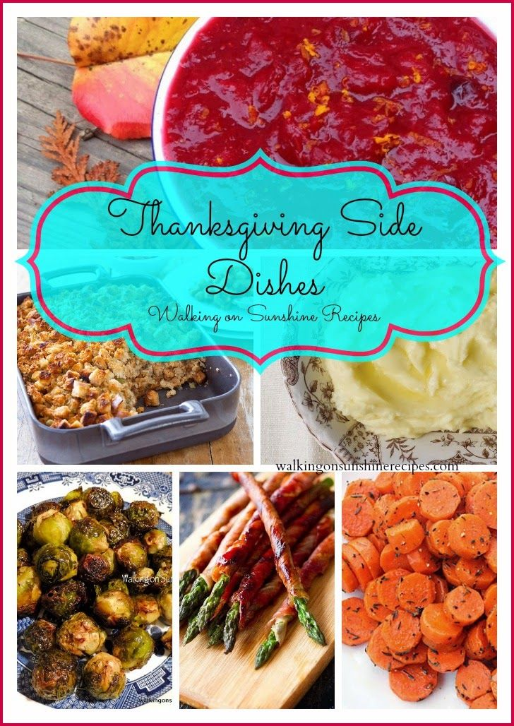 Thanksgiving Side Dishes / Walking on Sunshine Recipes