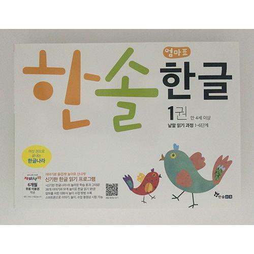 Honsol Korean Words & Reading Books1 Hangul Learn Language Study Free Shipping