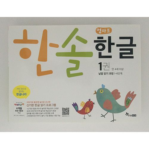 Honsol Korean Words & Reading Books1 Hangul Learn Language Study Free Shipping