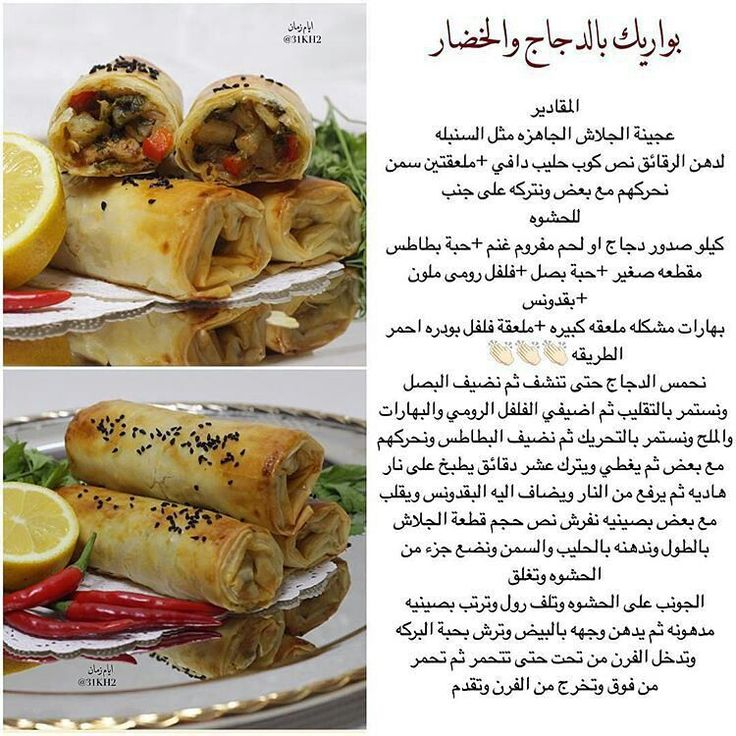 1281 best images on pinterest for Arabian cuisine menu
