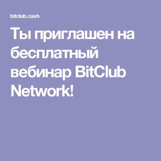 Ты приглашен на бесплатный вебинар BitClub Network!