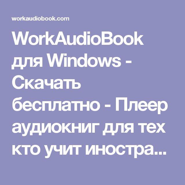 WorkAudioBook для Windows - Скачать бесплатно - Плеер аудиокниг для тех кто учит иностранный язык
