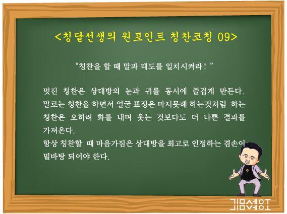 <칭달선생의 원포인트 칭찬코칭 09> 칭찬을 할 때 말과 태도를 일치시켜라!