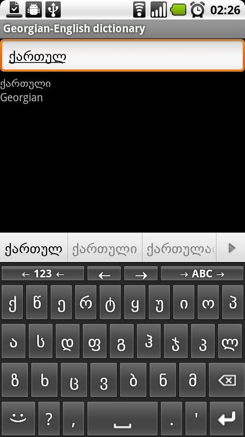 This application installs georgian fonts on your device.<br/>Also old georgian alphabet is included \\o/.<br/>Samsung owners: Please note, that it patches only the default fonts, so if it should work but it does not, check <br/>if you have switched to other fonts from the settings menu of you defice.<br/><br/>HTC owners: Please note, that you need S-OFF on a lot of devices, simple root does not help.<br/><br/>*MIUI Users:* This app does not work on MIUI, You need <br/>This theme for MIUI…