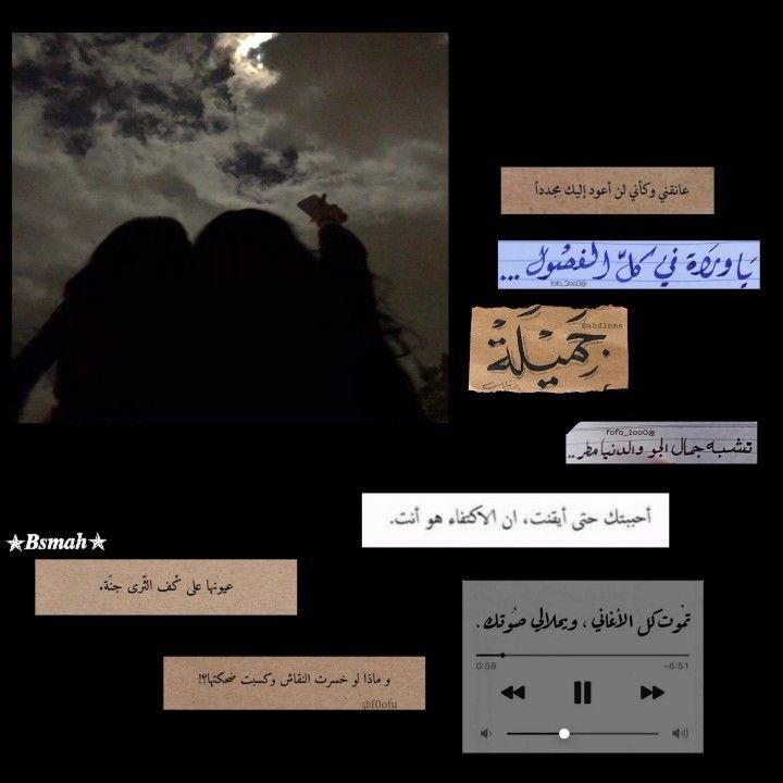 تصاميم تصاميمي One Word Quotes Bollywood Love Quotes Funny Arabic Quotes