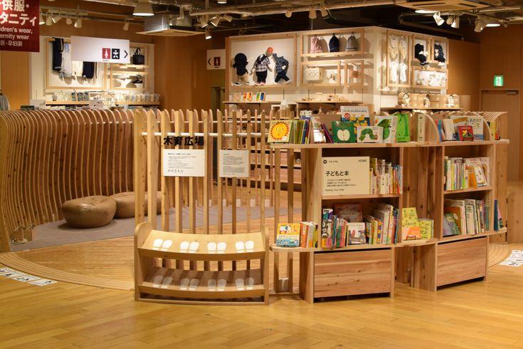 Kids Section | リニューアルした「無印良品有楽町」とMUJI BOOKS|本のアプリStandのブログ