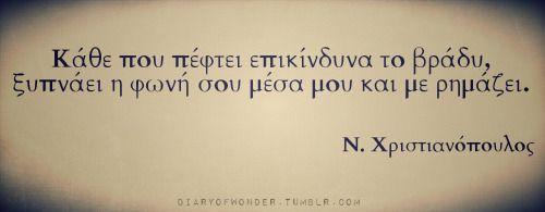 χριστιανοπουλος quotes - Αναζήτηση Google