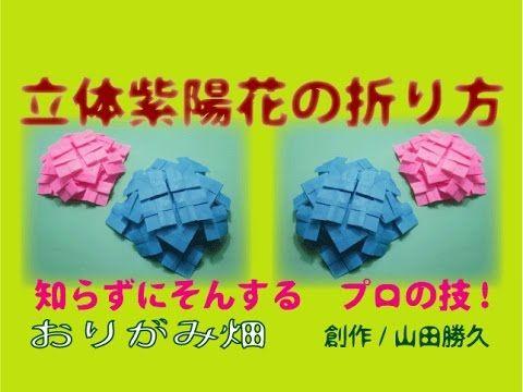 立体折り紙紫陽花の折り方作り方 創作 Origami Hydrangea - YouTube