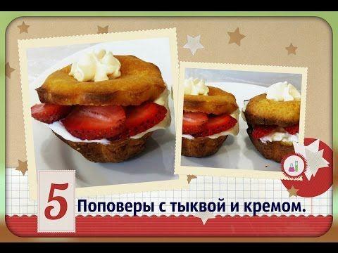 Поповеры с тыквой/булочки с кремом/popovers - YouTube