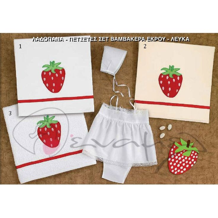 Σετ λαδόπανα φράουλα ελληνική ραφής.  Το σετ περιλαμβάνει   πετσέτα μικρή - πετσέτα μεγάλη λαδόπανο σετ εσώρουχα - καπελάκι