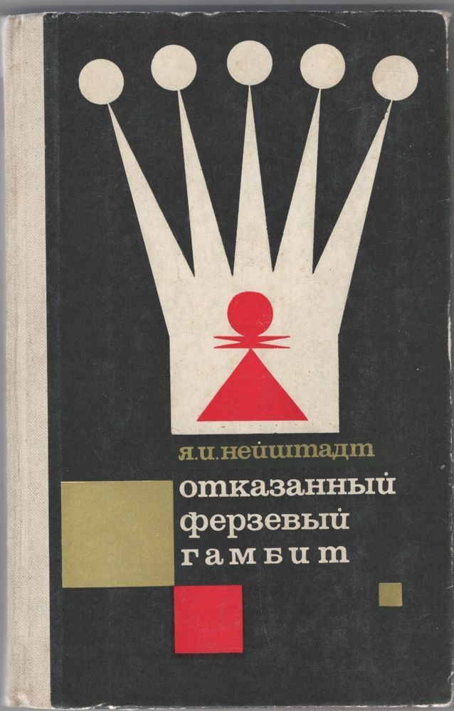 Russian Chess Book Neishtadt Queen's Gambit Declined Vintage Rare Hardcover 1967 #Book