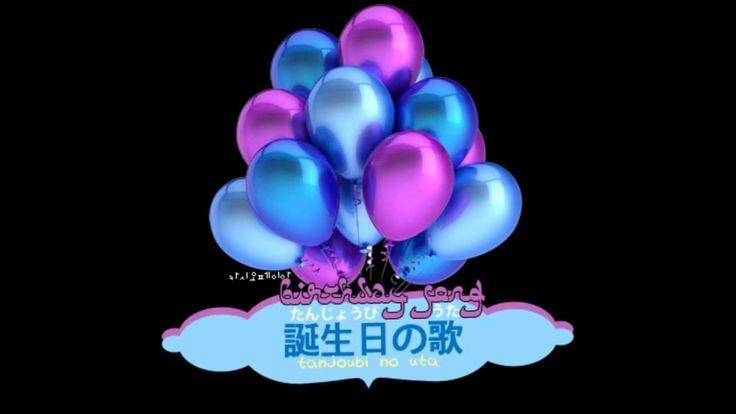 誕生日の歌 - Birthday Song.
