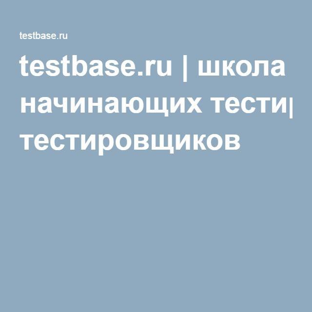 testbase.ru | школа начинающих тестировщиков
