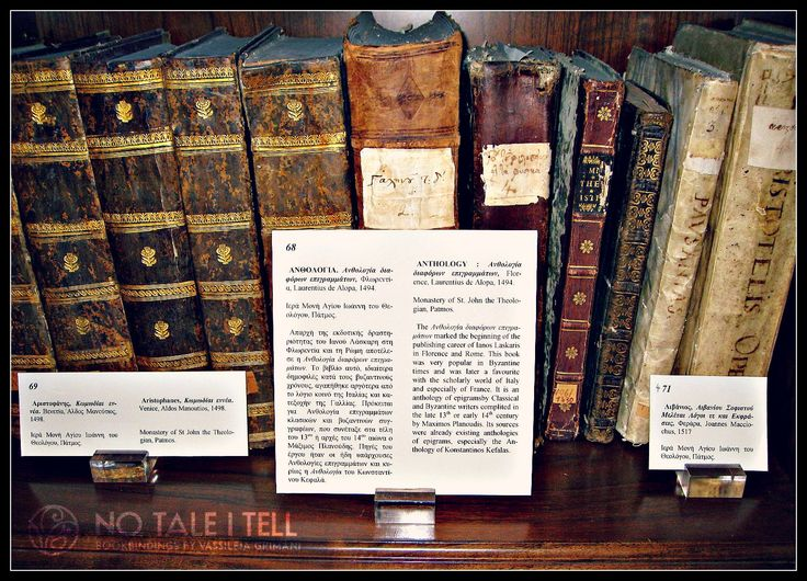 The Library of the Monastery of St. John the Theologian, Patmos. | https://www.facebook.com/NoTale-I-Tell-by-Vassileia-Grimani-1511907592357785/?ref=hl