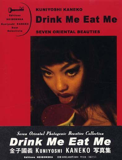 Drink Me Eat Me - kuniyoshi kaneko