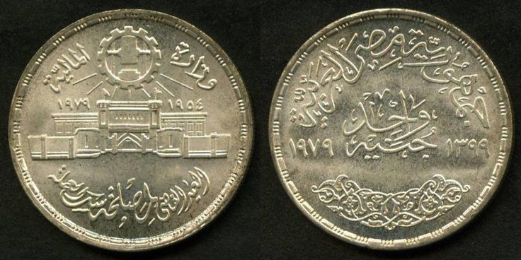 Egypt 1979 AD - 1399 AH Silver One Pound Coin 25th Anniversary of the Abbasia Mint Beautiful Lustrous Proof For your Egyptian Coin Collection