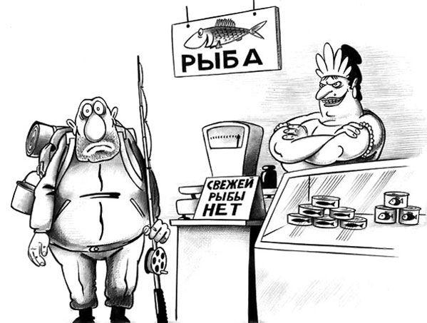– Посмотри, дорогая, какой у меня сегодня отличный улов!  – Не вешай мне лапшу на уши! Соседка видела, как ты заходил в рыбный магазин!  – Ну… Часть улова пришлось, конечно, продать.