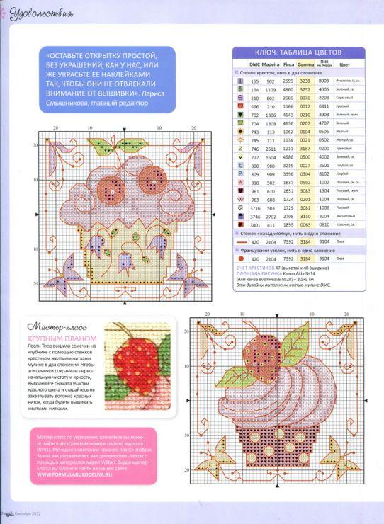 CUPCAKES cross stitch patterns. Gallery.ru / Фото #31 - ФР_09(42)_2012 г. - f-morgan