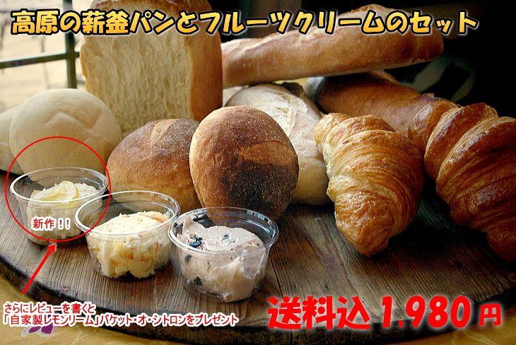 那須ジョイア・ミーアのパン屋さん「ベル・フルール」のパンの福袋!最新作!!高原の薪釜パンとフルーツクリームのセット1,980円(税込) ☆さらに今だけ商品到着後、レビューを書いてレモンクリームのおまけ付き☆【楽天市場】