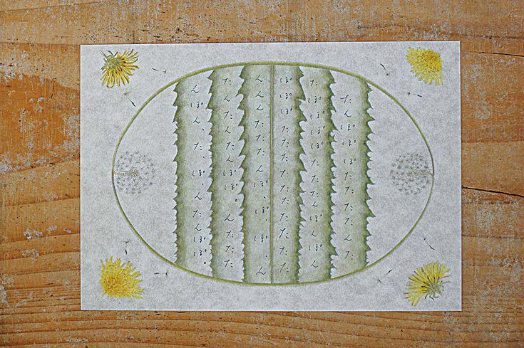 倉敷意匠 赤飯堂 季節の手紙セット(春)