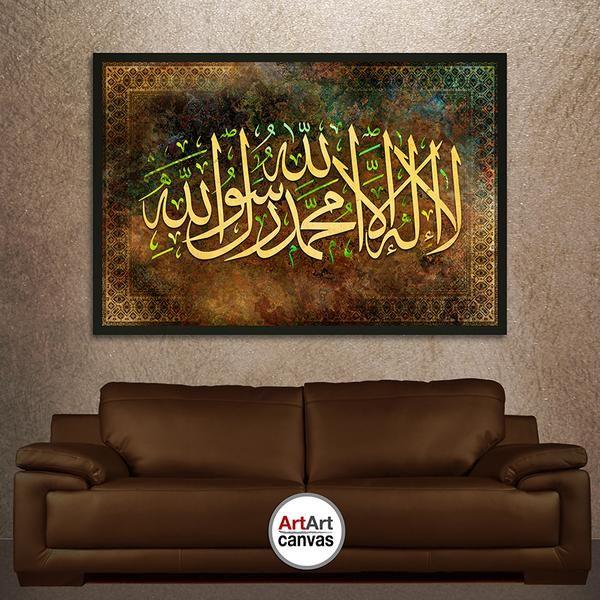 لا إله إلا الله محمد رسول الله Islamic Art Calligraphy Calligraphy Art Islamic Calligraphy Painting