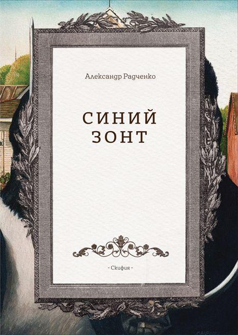 Купить книгу Синий зонт Александра Радченко. Сумма: 229.00 руб.