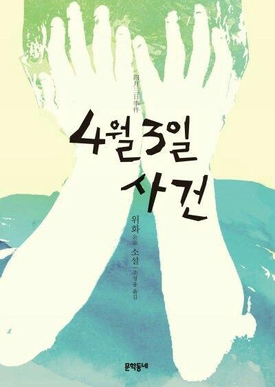 [4월3일 사건] - Aug 1st week
