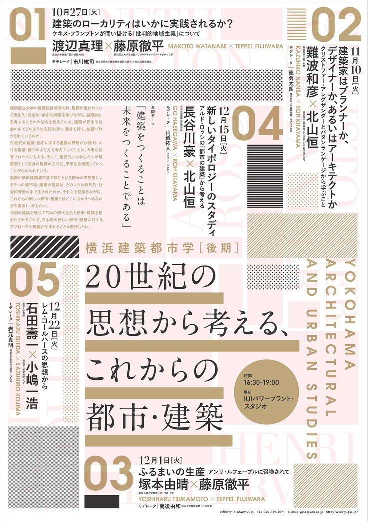 Future Cities - Kensaku Kato (Laboratories)
